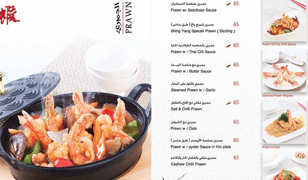 منيو وفروع مطعم شينج يانج الصيني