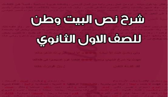 مذكرة شرح نص البيت فى مادة اللغة العربية للصف الأول الثانوى 2020