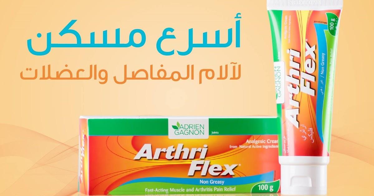 سعر دواء آرثري فليكس Arthri Flex مسكن للآلام