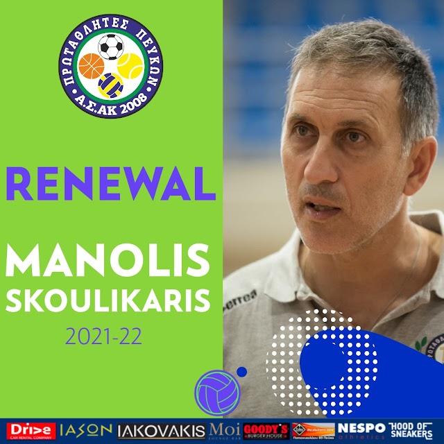 Ανανέωση συνεργασίας ΑΣΑΚ ΠΡΩΤΑΘΛΗΤΕΣ ΠΕΥΚΩΝ με τον προπονητή Μανώλη Σκουλικάρη !