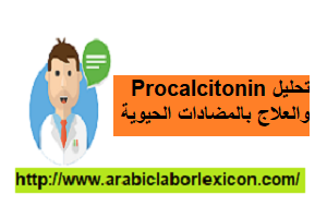 تحليل Procalcitonin والعلاج بالمضادات الحيوية-pct تحليل
