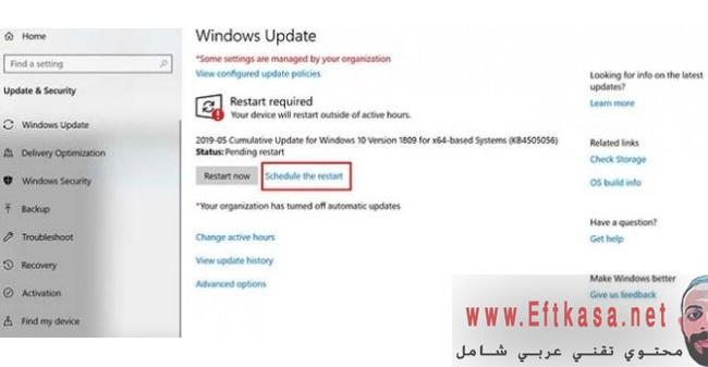 كيفية تحديث Windows 10