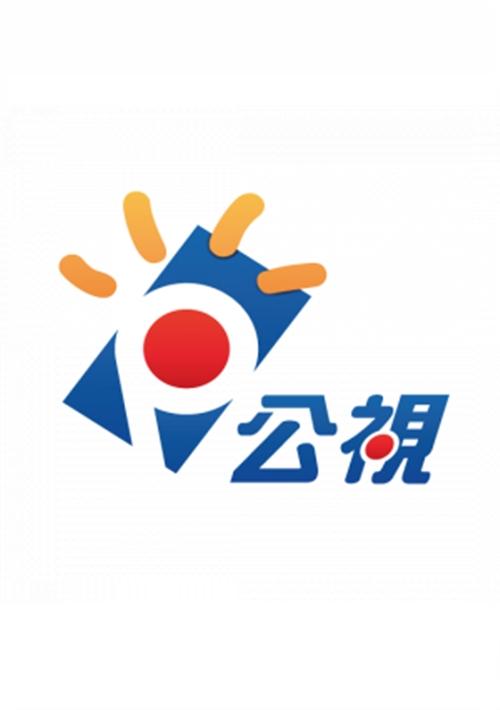 公共電視 - Taiwantv Ptstv Live (2020)
