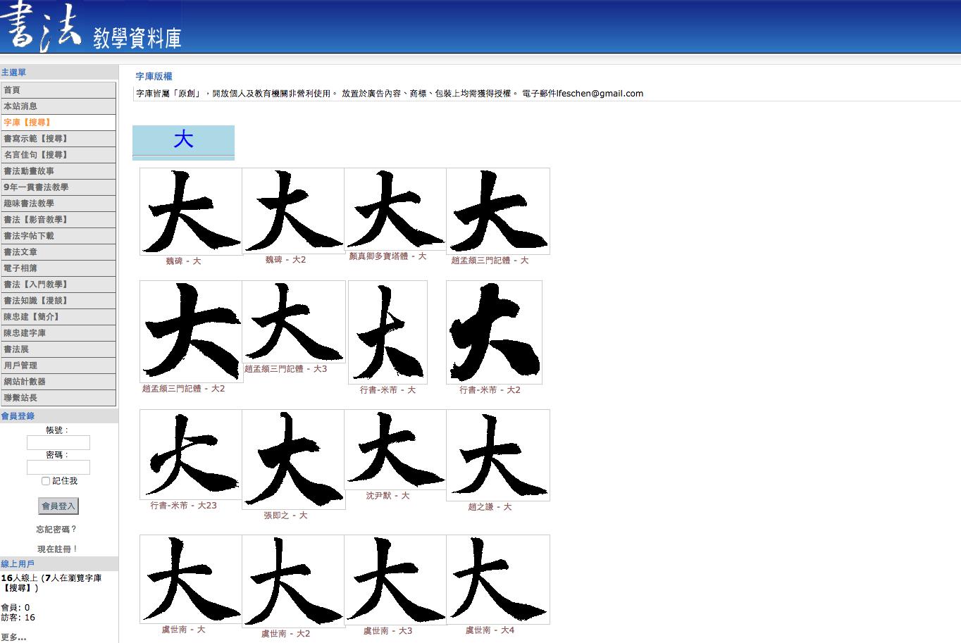 [設計]中文書法字型網站分享 @ 大倪口袋筆記 :: 痞客邦