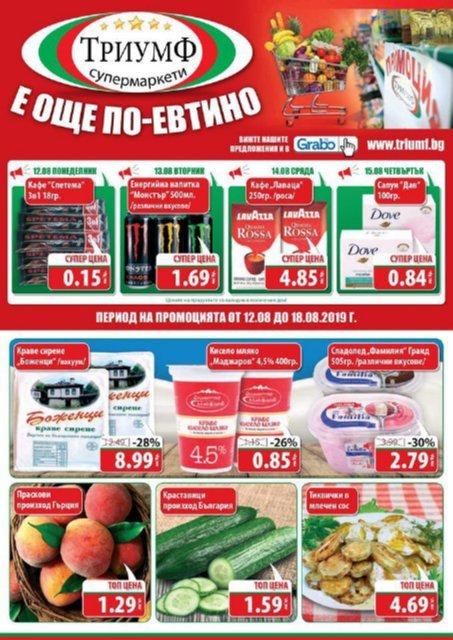 Супермаркет ТРИУМФ брошура - каталог