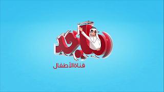 تردد و شعار قناة ماجد للاطفال
