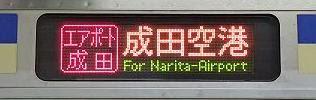 総武横須賀線 エアポート成田 成田空港行き表示 E217系