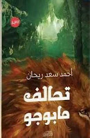تحالف مابوجو تأليف أحمد سعد ريحان