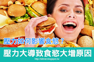居多,其中男生大部分發生在30歲以後,而女生則在25歲前後,女性有比男性在更年輕的時候就出現壓力性肥胖的傾向。由其女生們還有生理週期,因荷爾蒙平衡的緣故容易導致精情緒不定,導致食慾大增而暴飲暴食導致發胖!以下是小編為水水們介紹壓力大導致食慾大增的原因!