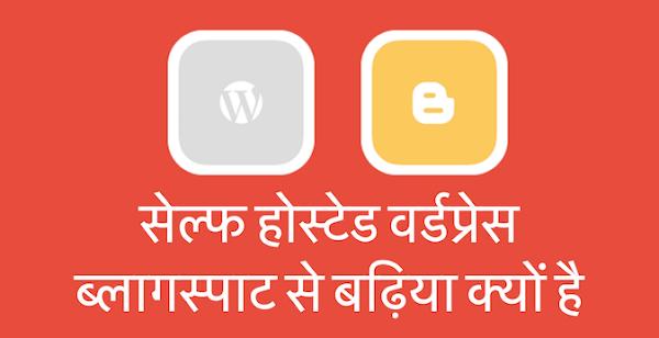 Blogging Tips: Self-Hosted WordPress BlogSpot से बढ़िया क्यों है?