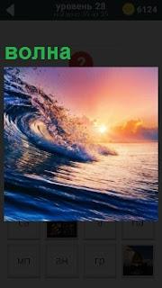 В свете заката поднимается высокая волна и накатывает на берег