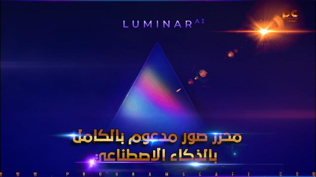 تعرف على أول محرر صور في العالم مدعوم بالكامل بالذكاء الاصطناعي | Luminar AI 1.0.0 7189