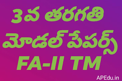 3rd Class all subjects  FA-II Modal papers for Telugu medium