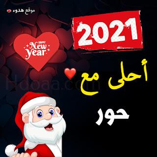 صور 2021 احلى مع حور