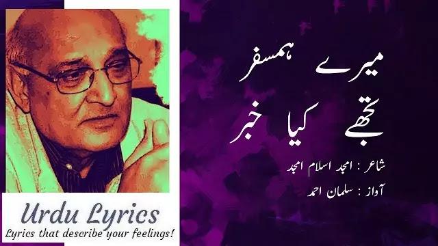 Mere Hamsafar Tujhe Kya Khabar - Amjad Islam Amjad - Urdu Poetry