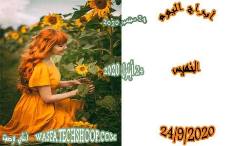 أبراج اليوم الخميس 24-9-2020 Abraj | حظك اليوم الخميس 24/9/2020 | توقعات الأبراج الخميس 24 سبتمبر | الحظ 24 أيلول 2020