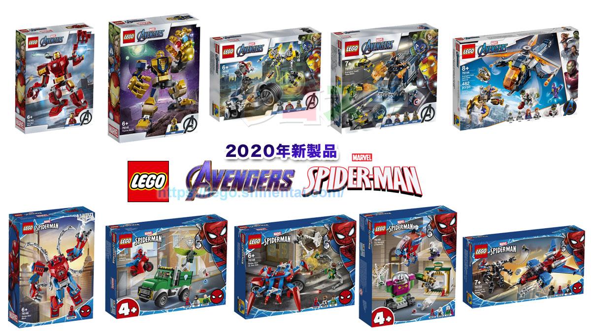 2020年版LEGOマーベル・スーパーヒーローズ新製品公式画像公開:2020年1月1日販売開始:みんな大好きアベンジャーズとスパイダーマン