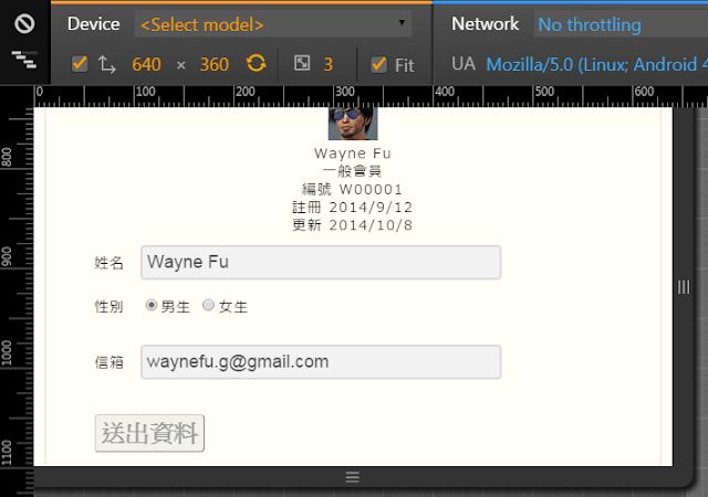 rwd-wfublog-member-system-6