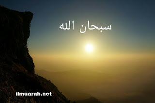 ungkapan takjub dalam bahasa arab