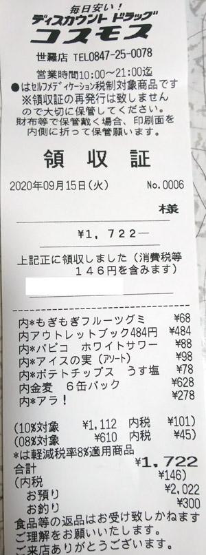 コスモス 世羅店 2020/9/15 のレシート