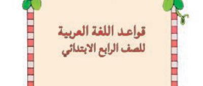 كتاب قواعد اللغة العربية للصف الرابع الأبتدائي المنهج الجديد