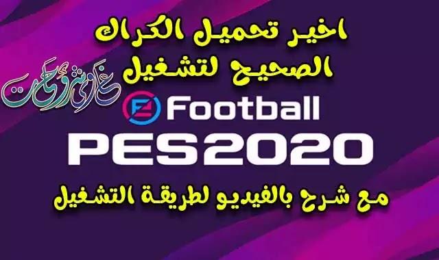 تحميل ملف الكراك الصحيح للعبة بيس 2020 / Download eFootball PES 2020 Full Crack