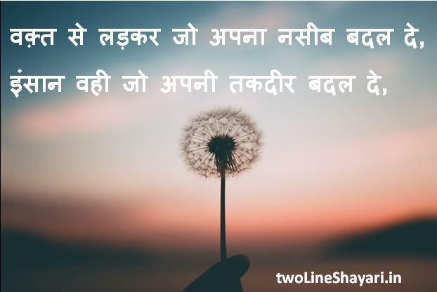Motivational Shayari in hindi Images, 2 lines Motivational Shayari in hindi font