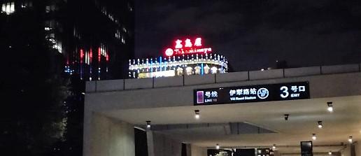 夜に伊犁站から撮った上海高島屋のネオンサイン