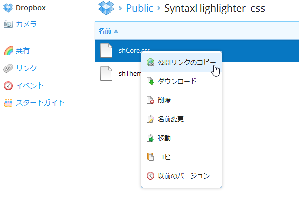 SyntaxHighlighterのcssの置き場にDropboxを使う -1