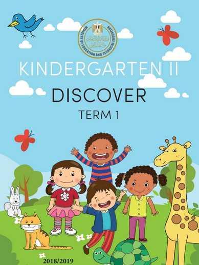 كتاب الباقة اكتشف Discover باللغة الانجليزية kg2  لغات وتجريبى الترم الأول 2019