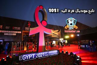 مصر تنافس بقوة على لقب كأس العالم لكرة اليد.. واستضافة عالمية للبطولة في مصر