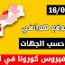 توزيع الحالات حسب الجهات في المغرب ليوم الثلاثاء 16 يونيو