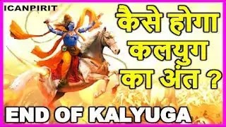 End Of Kaliyug According To Mythology