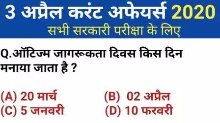 2 April current affairs Hindi 2020