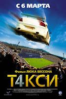 Такси 4 фильм 2007