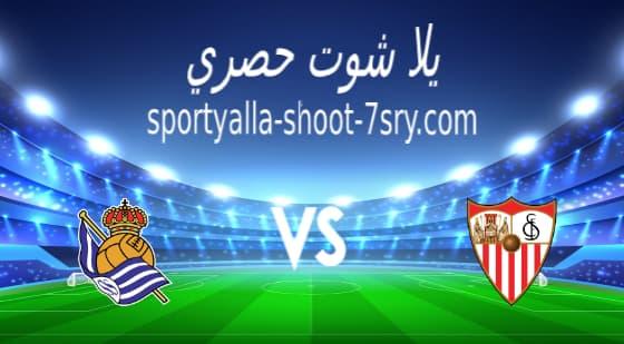 مباراة اشبيلية وريال سوسيداد بث مباشر اليوم 18-4-2021 الدوري الإسباني