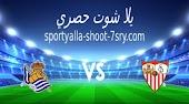 نتيجة مباراة اشبيلية وريال سوسيداد اليوم 18-4-2021 الدوري الإسباني