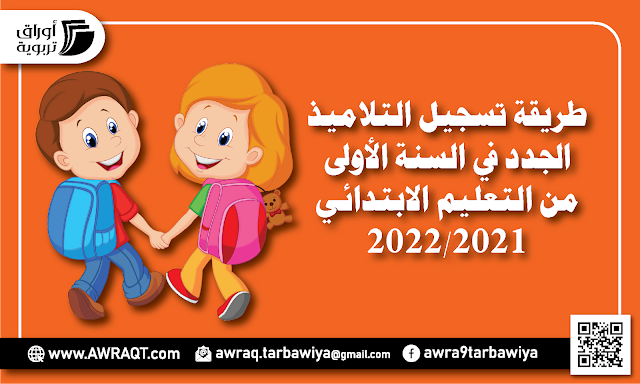 شرح طريقة تسجيل التلاميذ الجدد في السنة الأولى من التعليم الابتدائي 2022/2021