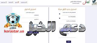 الحق رابط تسجيل برنامج دعم الخبز الأردن da3mak.jo عبر موقع برامج الدعم الحكومي التكميلي reg.takmeely.jo