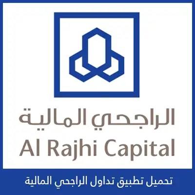 تحميل تطبيق تداول الراجحي Al Rajhj Tadawul Mobile