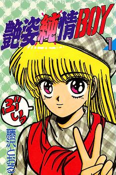 Adesugata Junjou Boy Manga
