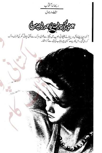 Ishq ki dastan juda hai meri Episode 1 by Rehana Aftab