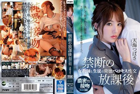 IPX-583 | 中文字幕 – 禁斷的放學後 女教師與學生的背德深吻性交 天海翼
