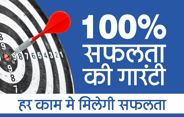 Top Formula to got success for everyone, Success Tips in Hindi