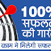 100% Success - Top 8 Methods in Hindi