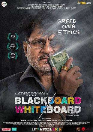 Blackboard vs Whiteboard 2019 Full Hindi Movie Download