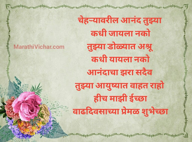 birthday wishes for wife in marathi text