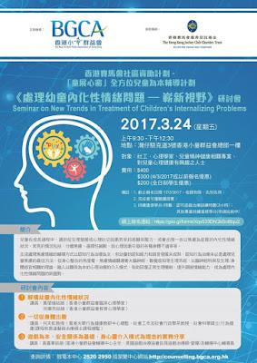 研討會推介 :《處理幼童內化性情緒問題 嶄新視野》