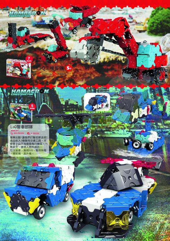 日本 LaQ 合成戰警系列