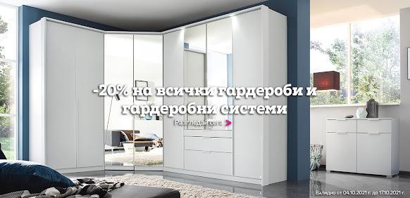 -20% на гардероби, гардеробни системи